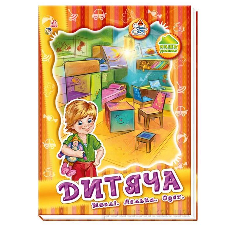 Книжка-набор для девочки Мебель для куклы: Детская А16922У