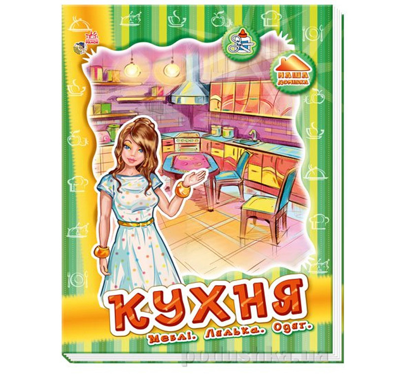 Книжка-набор для девочки Мебель для куклы: Кухня А16920У