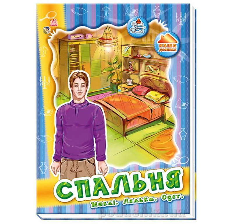 Книжка-набор для девочки Мебель для куклы: Спальня А16918У