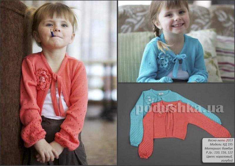 Кофта детская для девочки Лютик КД-195