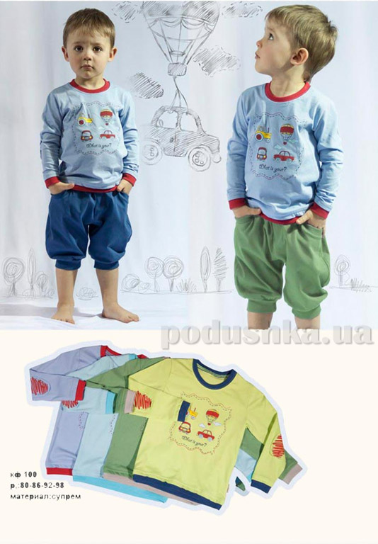Кофточка детская для мальчиков Robinzone КФ100
