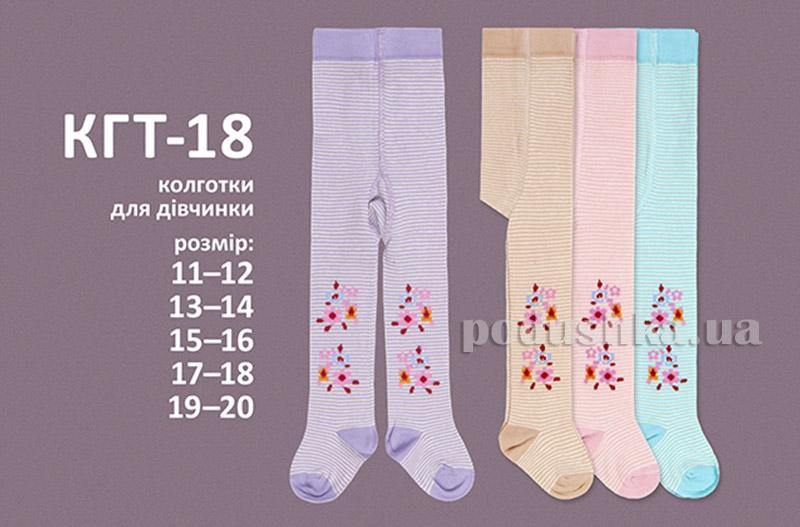 Колготки детские Бемби КГТ18