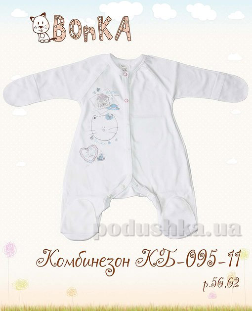 Человечек-комбинезон Bonka КБ-095-11 белый