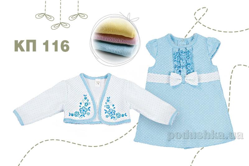Комплект для девочек Bembi интерлок КП116