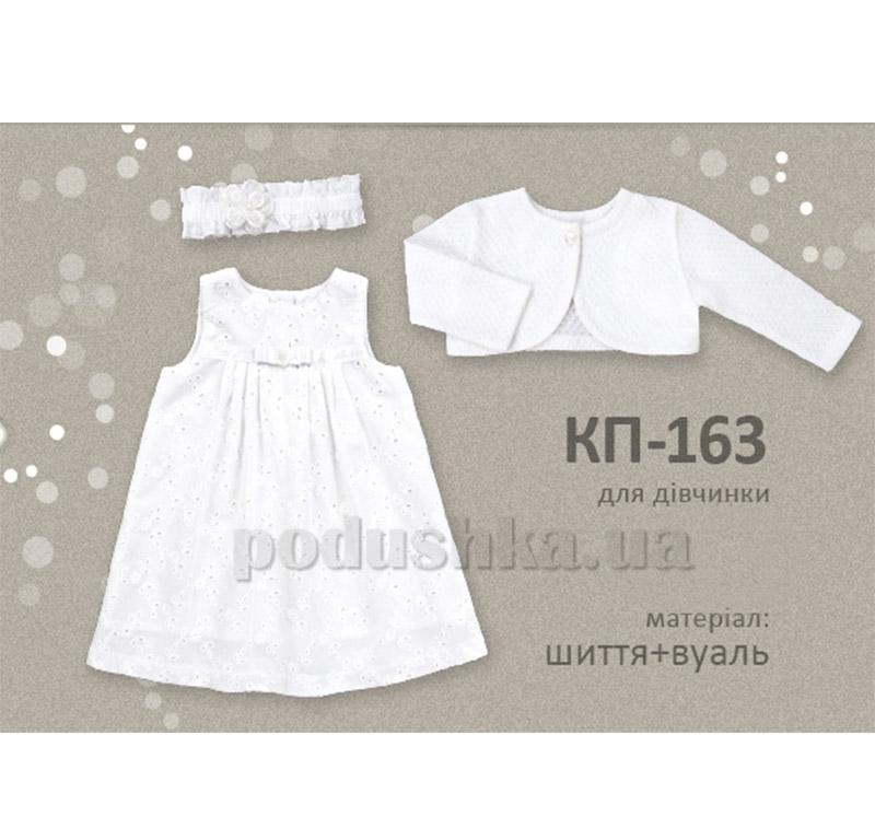 Комплект для девочки Bembi КП163 шитье