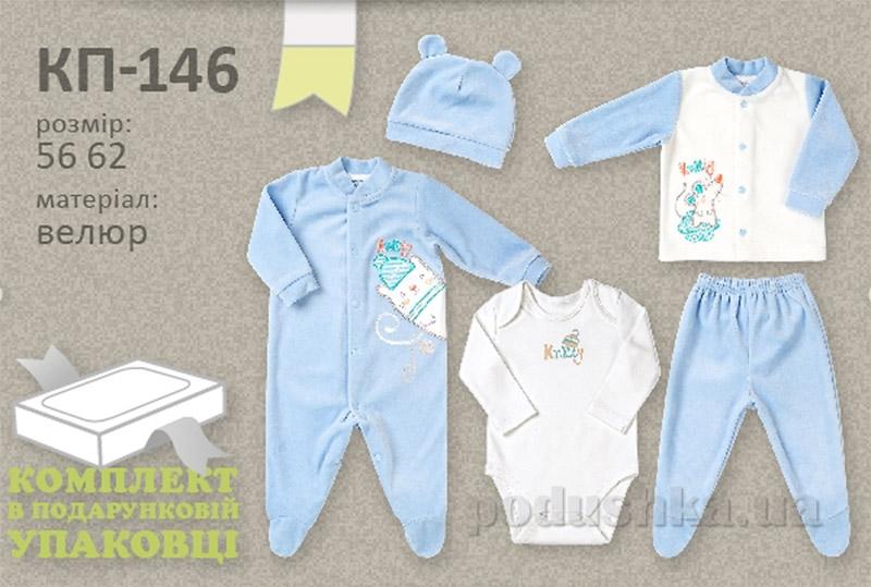 Комплект для новорожденного мальчика Bembi КП146 велюр
