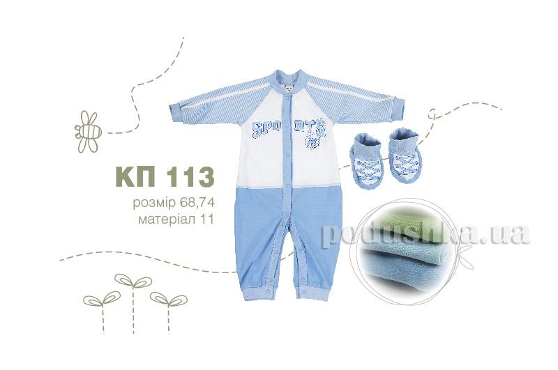 Комплект для новорожденных Bembi КП113
