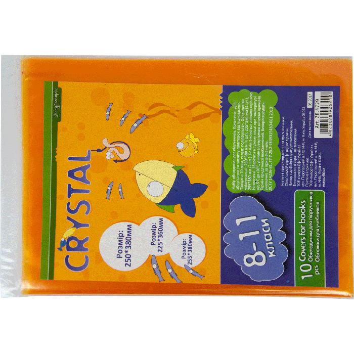 Комплект обложек для учебников 8-11 кл 10 шт Smart Line ZiBi txt ZB 4729