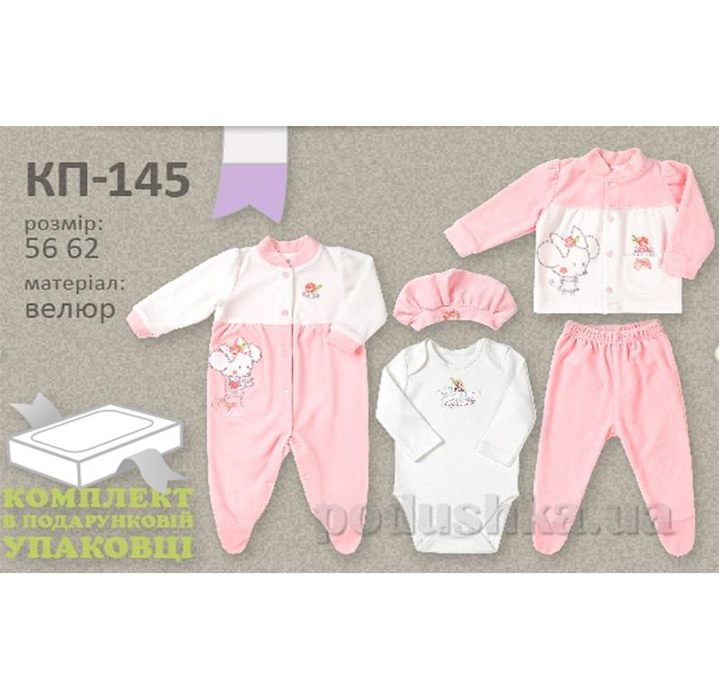 Комплект одежды для новорожденного Bembi КП145 велюр