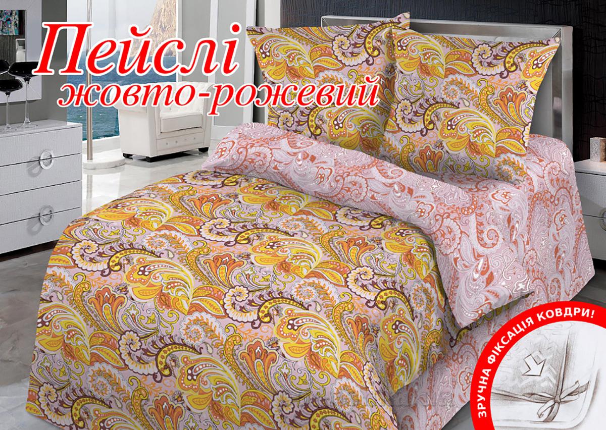 Постельное белье Home line Пейсли желто-розовый