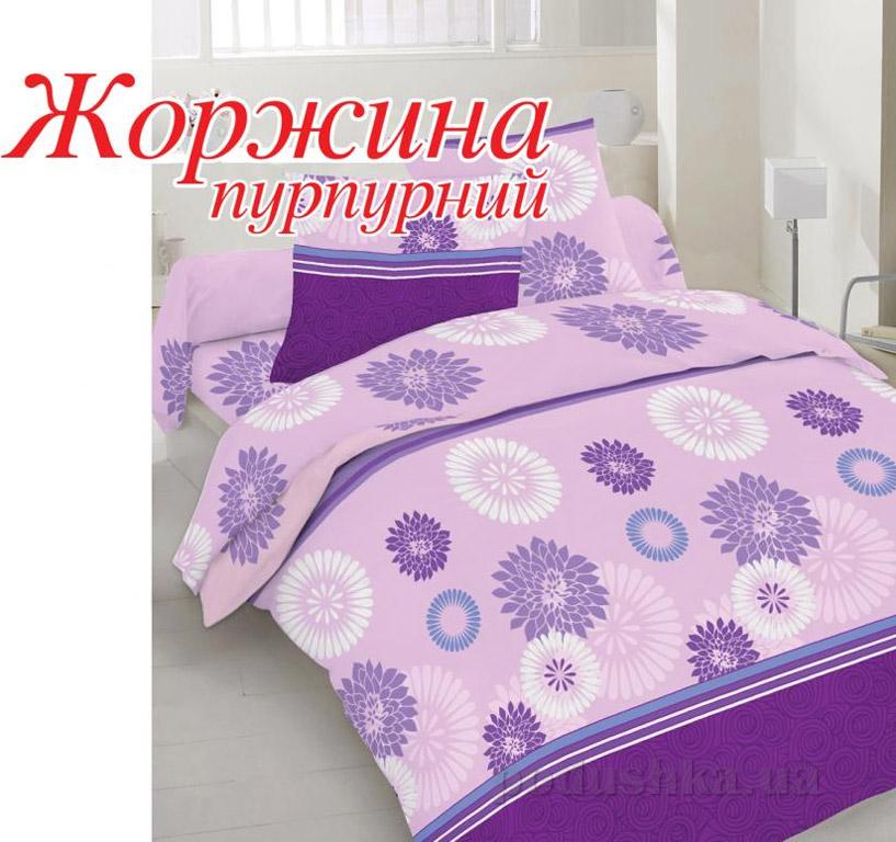 Постельное белье Home line Жоржина пурпурный