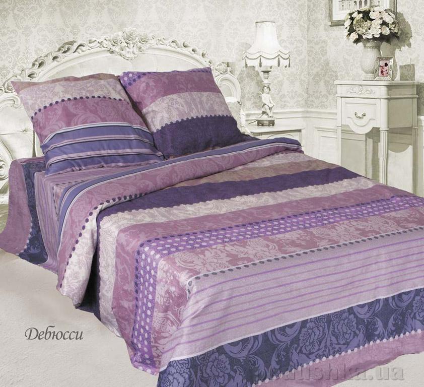 Комплект постельного белья Магия комфорта Дебюсси