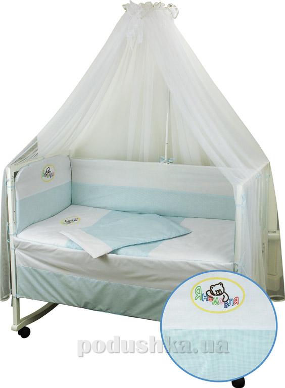 Комплект спальный для детской кроватки Руно Я немовля голубой