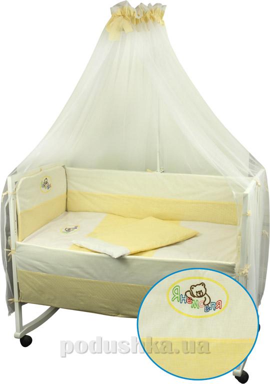 Комплект спальный для детской кроватки Руно Я немовля желтый   Руно