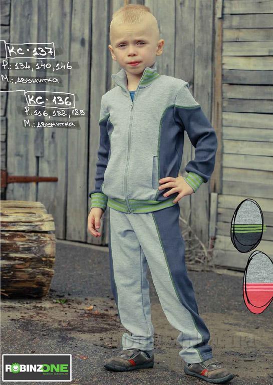 Детский костюм Robinzone КС136