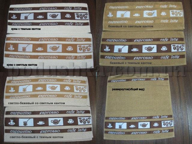 Кухонное полотенце махровое Hanibaba Кофе 50х50 см светло-бежевое с тёмным кантом Hanibaba