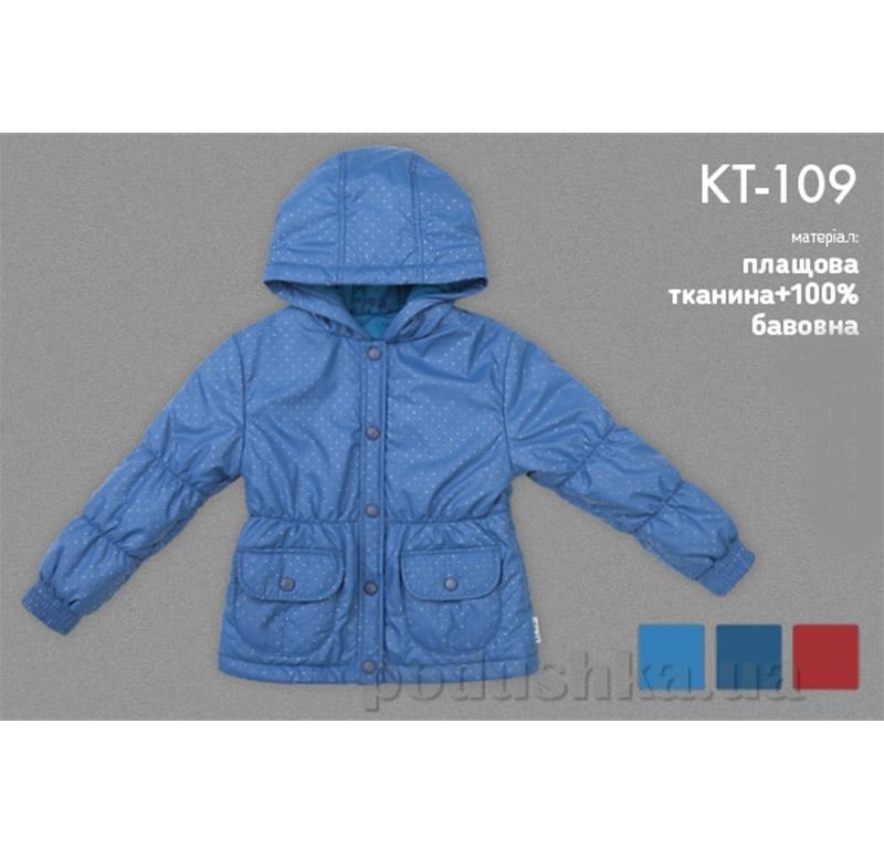 Куртка демисезонная для девочки Bembi КТ109 плащевка