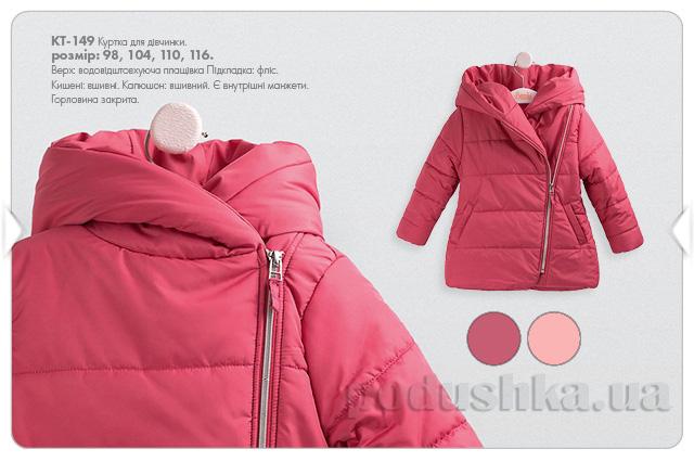 Куртка теплая для девочки Bembi КТ149