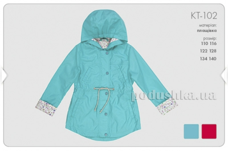 Куртка для девочки Бемби КТ102