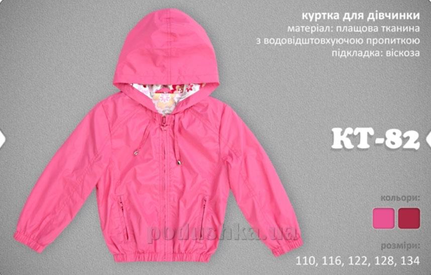 Куртка для девочки Bembi КТ82 плащевка