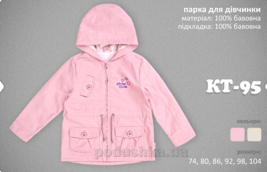Куртка для девочки Bembi КТ95