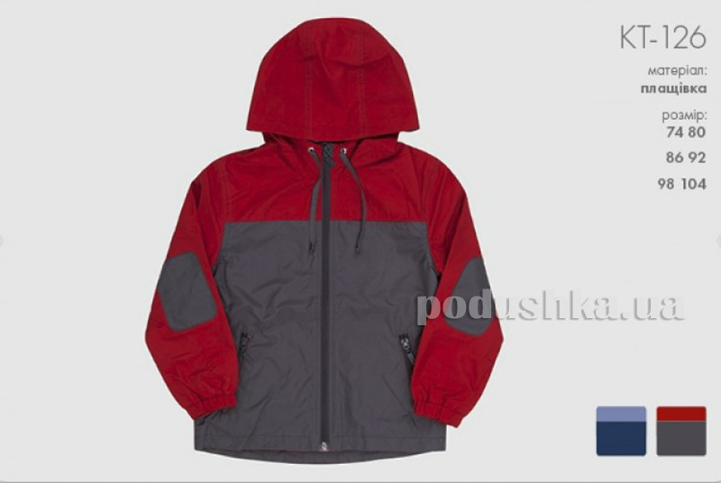 Куртка для мальчика Бемби КТ126