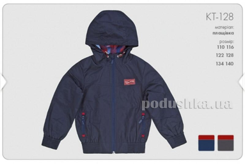 Куртка для мальчика Бемби КТ128 134  Бембі