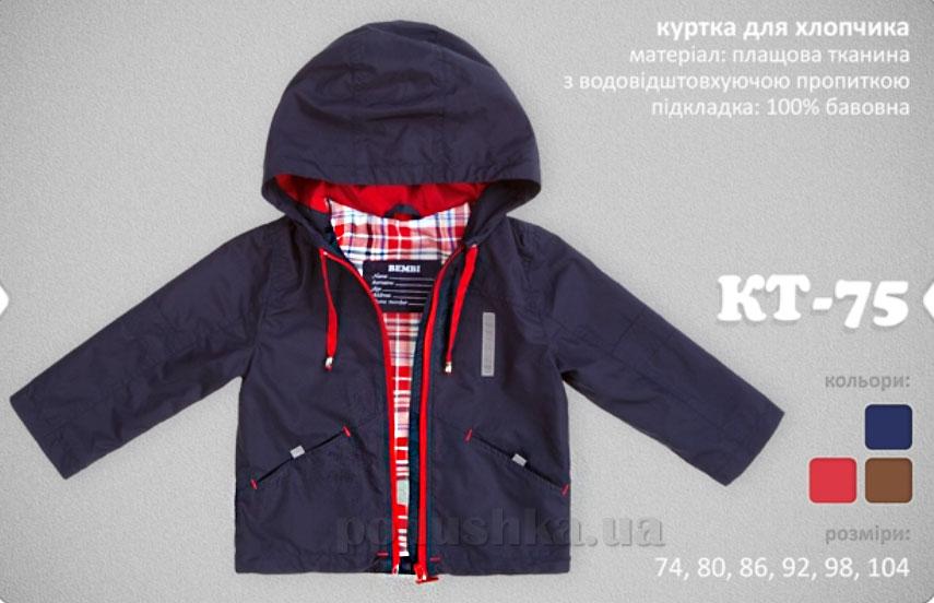 Куртка для мальчиков Bembi КТ75 плащевка
