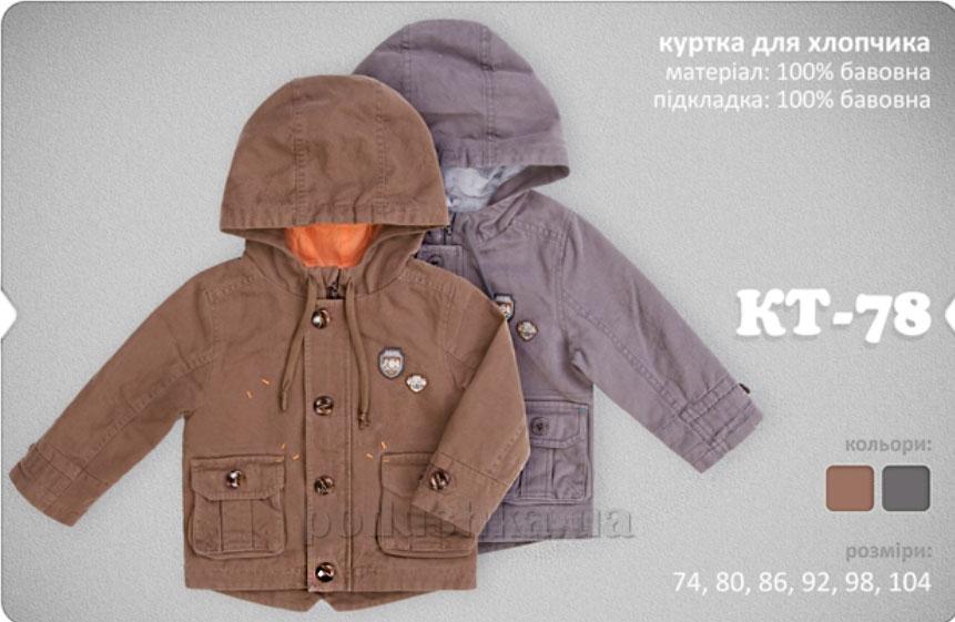 Куртка для мальчиков Bembi КТ78 хлопок