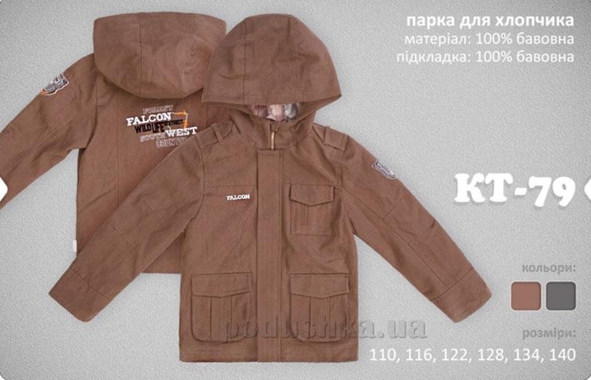 Куртка для мальчиков Bembi КТ79 хлопок