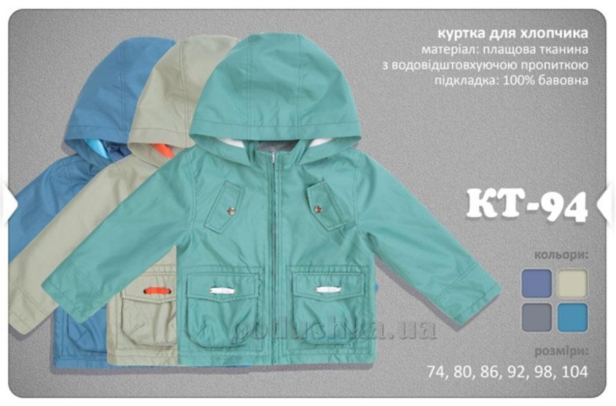 Куртка для мальчиков Bembi КТ94 пащевка