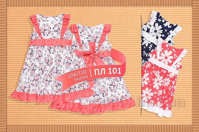 Летнее платье для девочки Бемби ПЛ101 вуаль