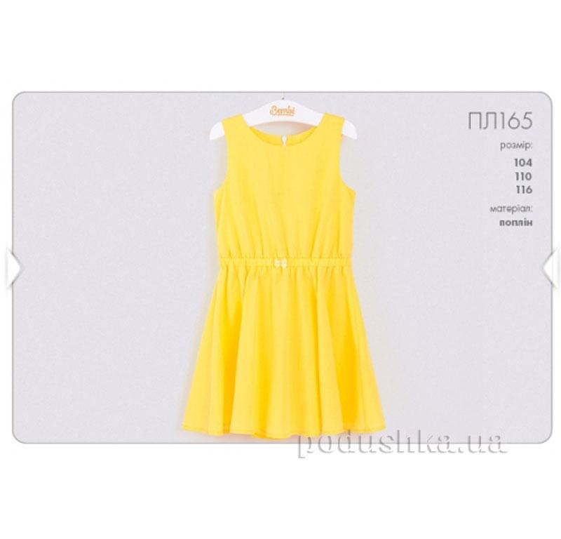 Летнее платье для девочки Бемби ПЛ165 вуаль 116  Бембі