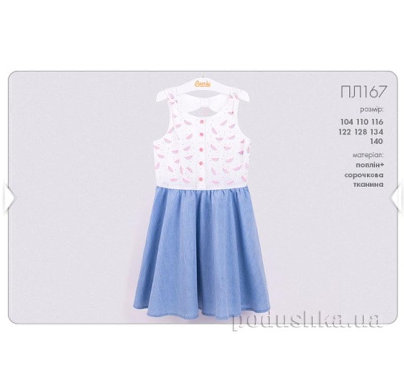 Летнее платье для девочки Бемби ПЛ167 вуаль 104  Бембі