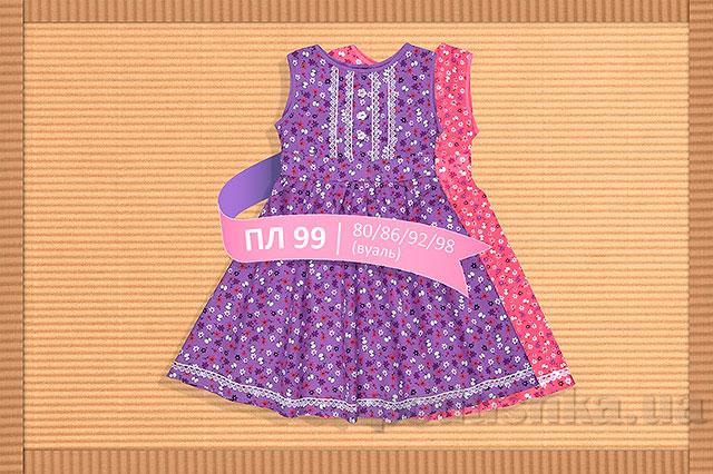 Летнее платье для девочки Бемби ПЛ99 вуаль