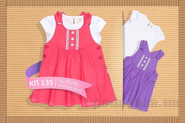Летний комплект для девочки Бемби КП135 вуаль