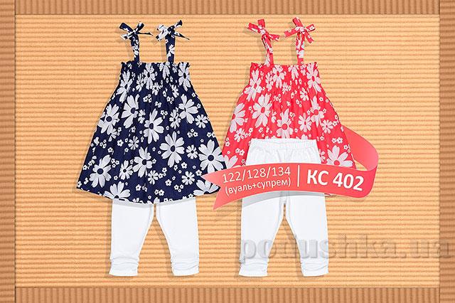 Летний костюм для девочки Бемби КС402 вуаль