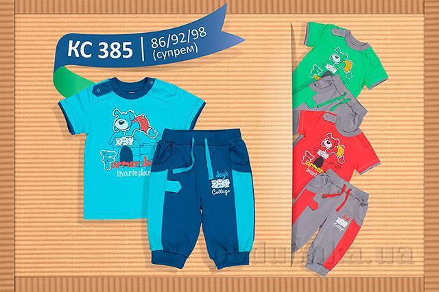 Летний костюмчик для мальчика Бемби КС385 супрем