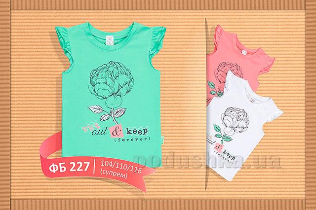 Летняя футболка для девочки Бемби ФБ227 супрем