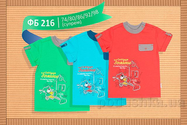 Летняя футболка для мальчика Бемби ФБ216 супрем
