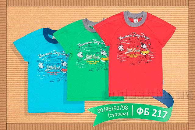 Летняя футболка для мальчика Бемби ФБ217 супрем