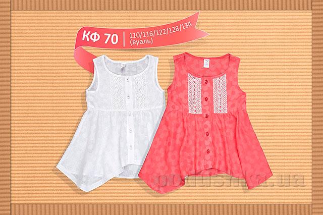 Летняя кофта для девочки Бемби КФ70 вуаль