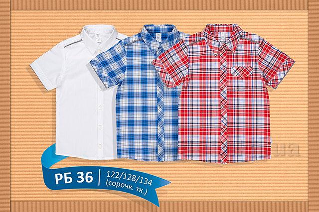 Летняя рубашка для мальчика Бемби РБ36