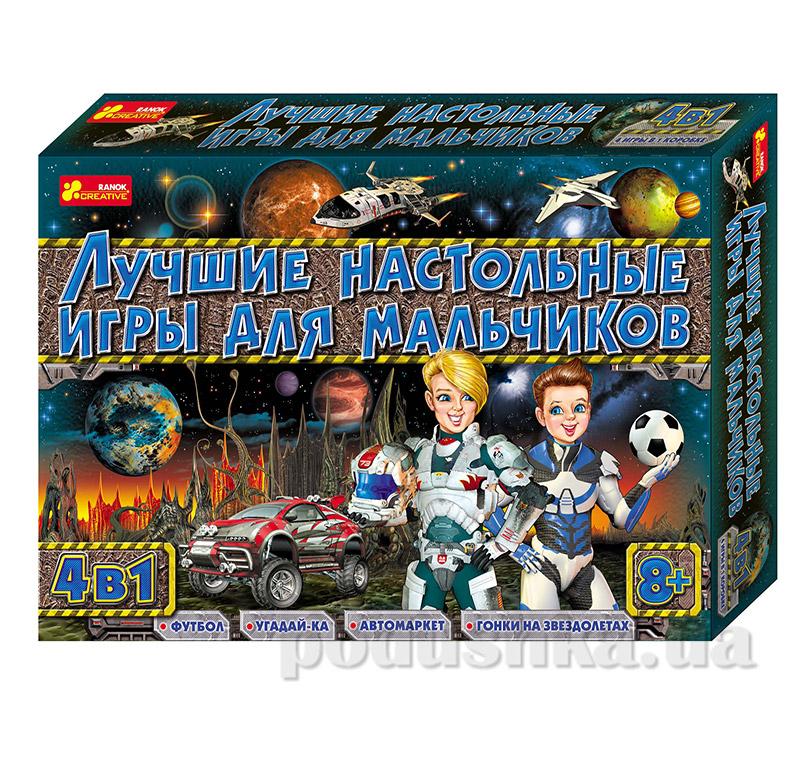 Лучшие настольные игры для мальчиков Ranok Creative 1988,12120005Р