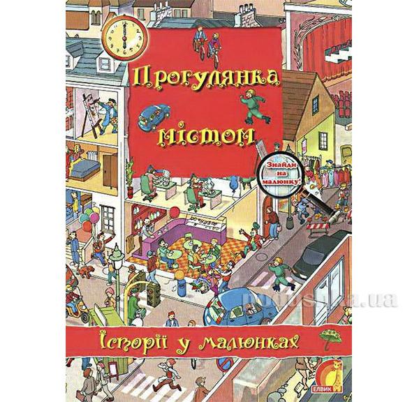 Мир книги Веселая прогулка по городу Элвик 12832594