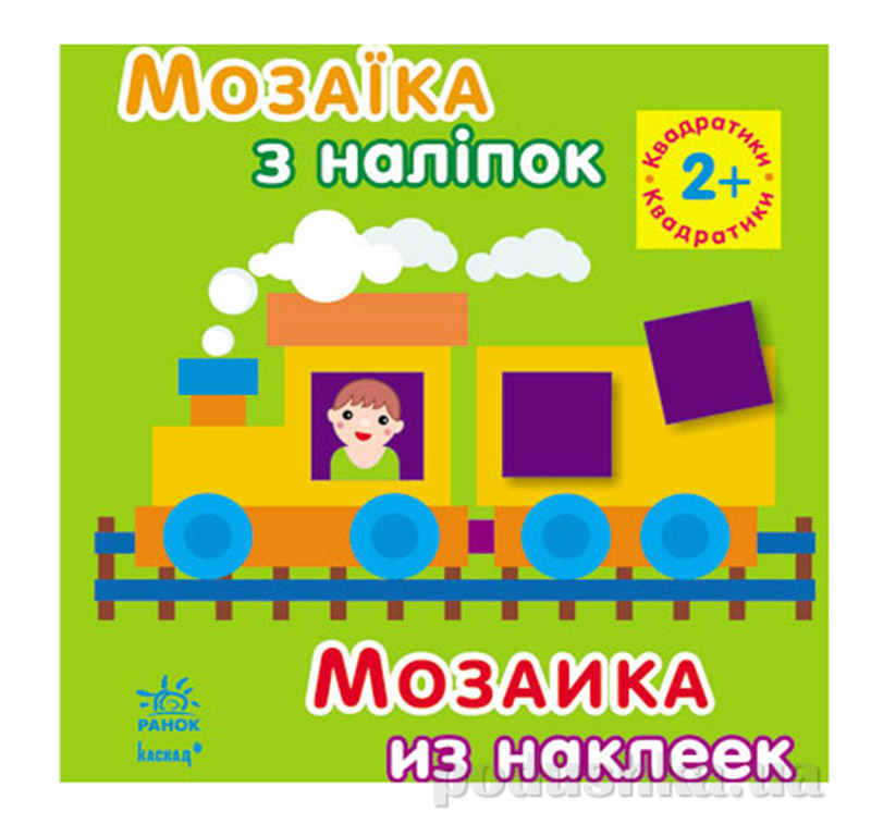 Мозаика из наклеек Квадратики укр К166016У