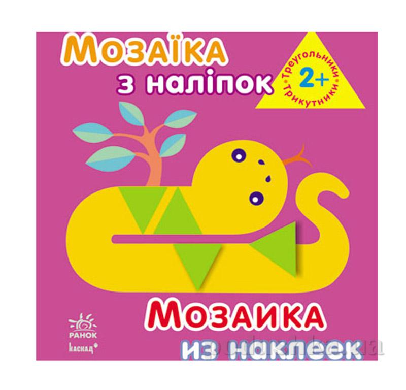 Мозаика из наклеек Треугольники укр К166017У
