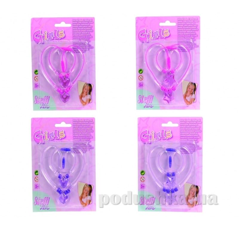 Набор для девочки Цепочка и браслет 4 вида Simba