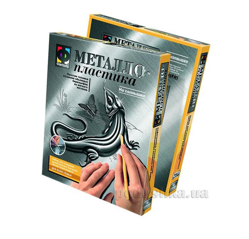 Набор для металлопластики Ящерица Фантазер