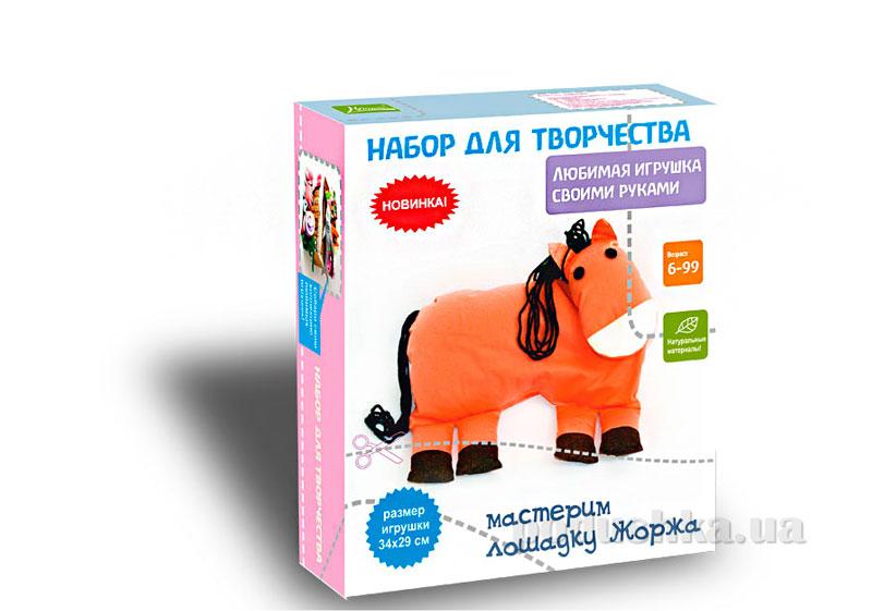 Набор для творчества Homefort Лошадка Жорж 003